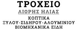 liorisilias.gr